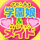 ペロンチョ学園&萌えキュンメイ・ド~夢のドリームマッチ~