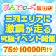 あんてぃーく豊田店 コスプレ超激安50分9000円!