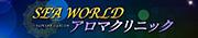 SEA WORLD アロマクリニック