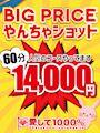 三河コスパno,1店の最安イベントがコレだっっっっ!