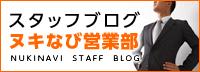 営業スタッフブログ