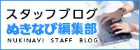 編集スタッフブログ