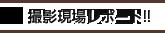 撮影現場レポート!!