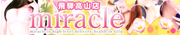 miracle飛騨高山店
