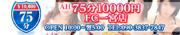 AH 75分 10000円 FC一宮店