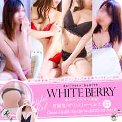 White-Berry