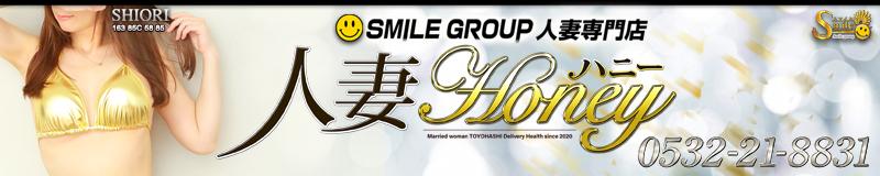 人妻Honey(ハニー)豊橋店